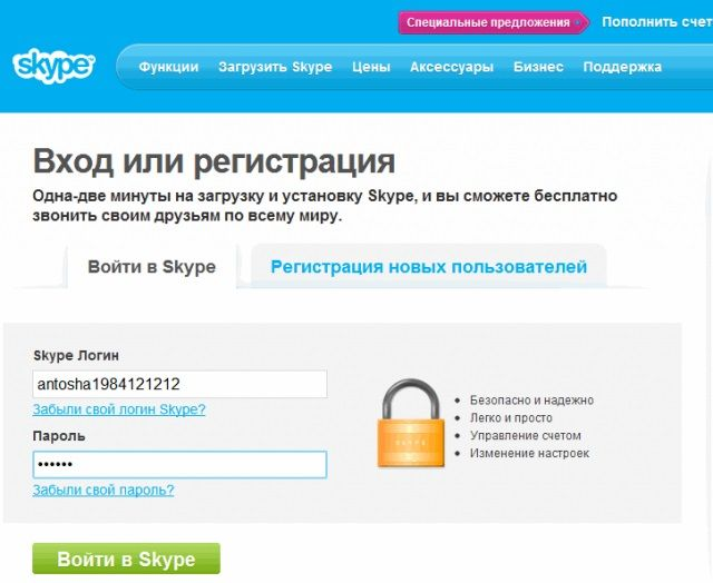 Vhod-ili-registratsiya-v-skayp