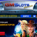 Онлайн-казино-ГМС-Делюкс