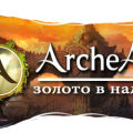Золото-в-Archeage