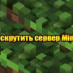 Сервера Майнкрафт - мониторинг, ТОП, ip адреса серверов